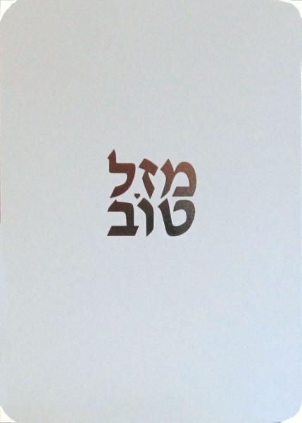 Mazel Tov - Hebrew Letters