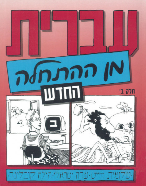 Iwrit min haHatchala. Hebrew from Scratch. Part 2