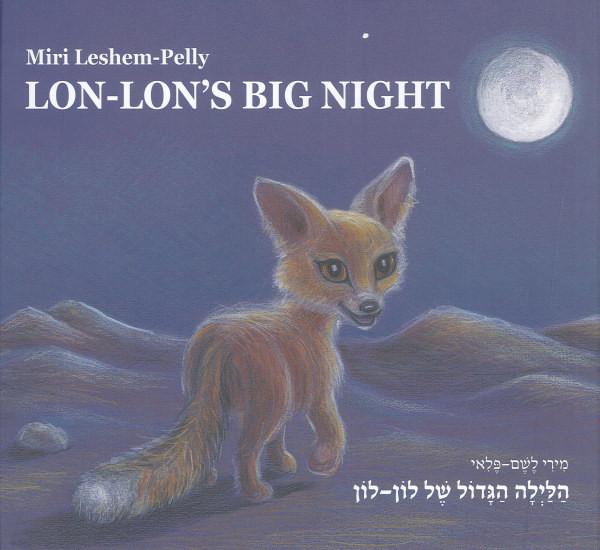 HaLeila hagadol schel Lon-Lon. Lon-Lon's Big Night