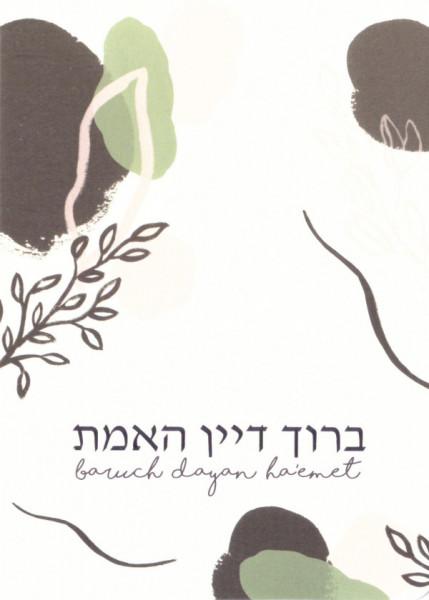 Beileidskarte - Baruch Dayan Ha'emet