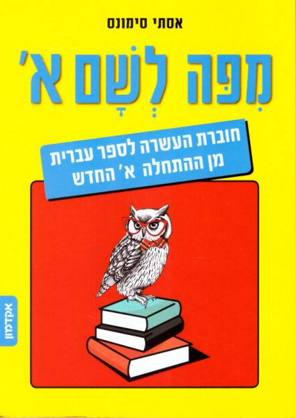 """""""Mi po lescham"""" Arbeitsbuch zu """"Hebrew from Scratch"""" Part 1"""