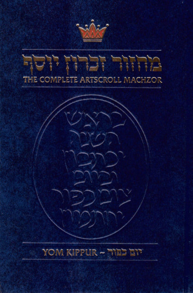 Artscroll Machzor for Yom Kippur