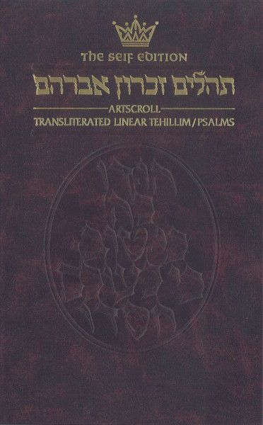Tehillim / Psalms - The Seif Edition