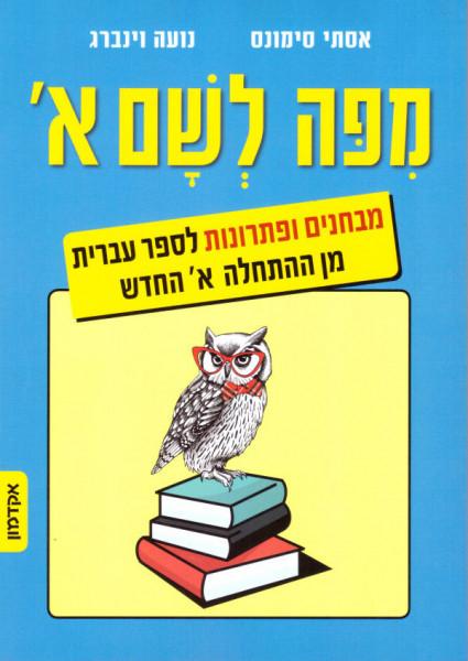 """""""Mi po lescham"""" Zweites Arbeitsbuch zu """"Hebrew from Scratch"""" Part 1"""