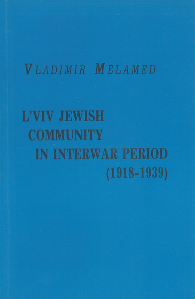 L'viv Jewish Community in Interwar Period (1918-1939)
