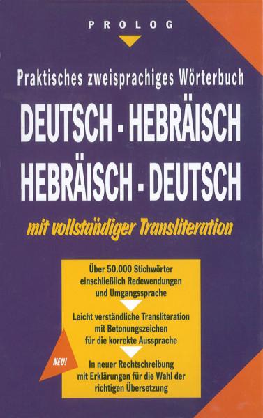 Deutsch-Hebräisch. Hebräisch-Deutsch