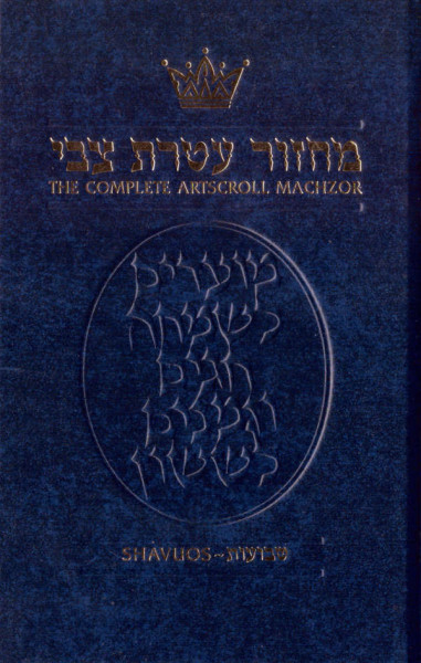 Artscroll Machzor for Shavuos