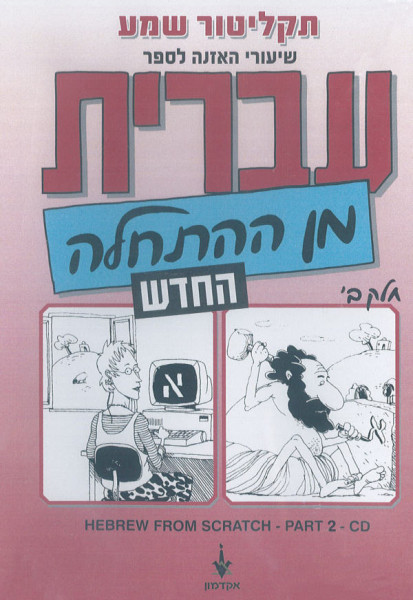 Iwrit min haHatchala. Hebrew from Scratch
